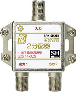 SOLIDCABLE 2分配器 1端子電流通過 SHマーク登録 新4K8K衛星放送 地デジ BS CS 右旋 左旋 ケーブルテレビ 対応 使用帯域 10-3224MHz 屋内用 #BPK-SH2E1