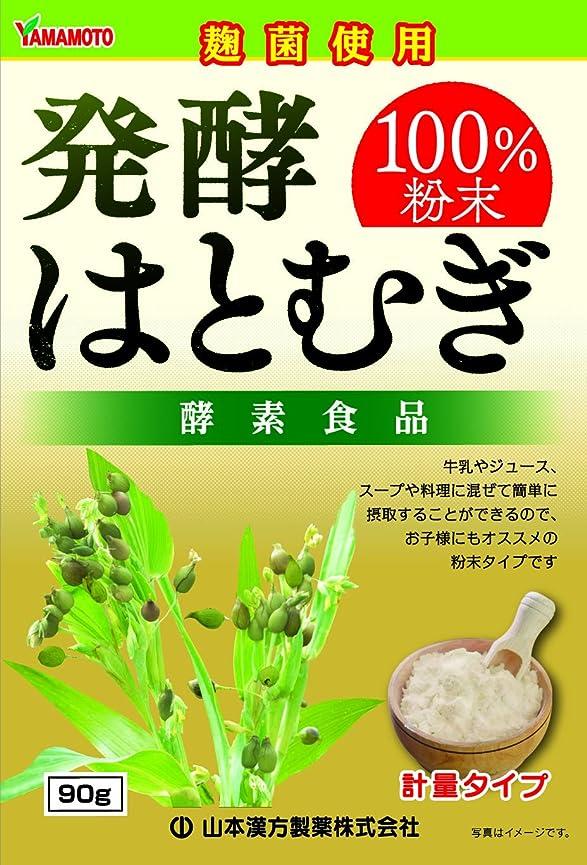 相続人サワーリダクター山本漢方製薬 発酵はとむぎ粉末100%
