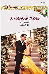 大富豪の妻の心得 (ハーレクイン・ロマンス) Kindle版