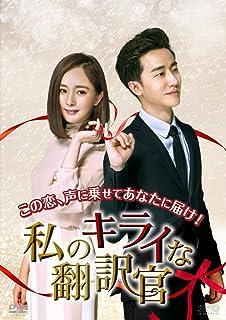 私のキライな翻訳官 DVD-BOX1 <シンプルBOX 5,000円シリーズ>