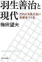 表紙: 羽生善治と現代 - だれにも見えない未来をつくる (中公文庫) | 梅田望夫