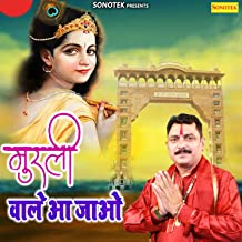 murli songs mp3