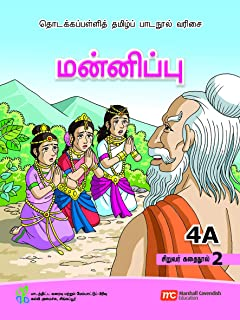 Tamil Language Student's Reader 4A Book 2 for Primary Schools (TLPS) (Theen Thamizh)