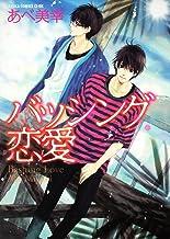 バッシング恋愛 (あすかコミックスCL-DX)