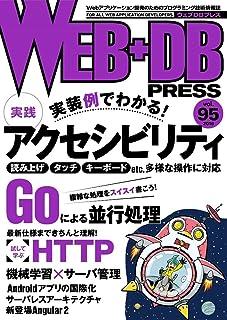 WEB+DB PRESS Vol.95