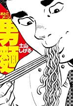 表紙: 男麺 | 土山しげる