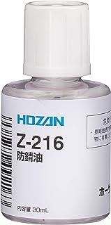 ホーザン(HOZAN) 防錆油 工具のメンテンナンスオイルに最適 Z-216 小容量の便利なハケ付小瓶入り