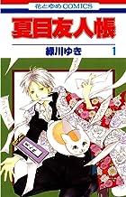 表紙: 夏目友人帳 1 (花とゆめコミックス) | 緑川ゆき