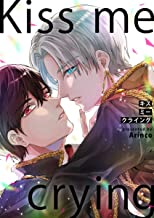 Kiss me crying キスミークライング【電子限定描き下ろし漫画付き】(1) (ボーイズファン)