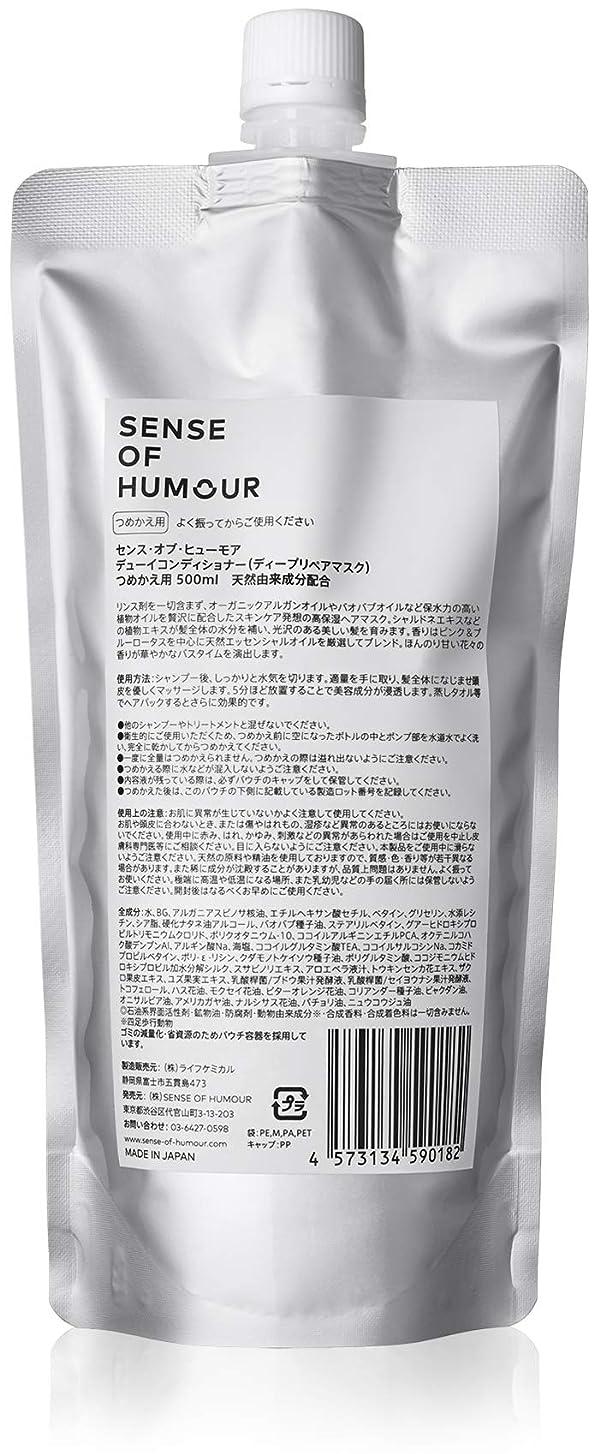 段落不承認広いSENSE OF HUMOUR(センスオブヒューモア) デューイコンディショナー 500ml リフィル(詰め替え用)