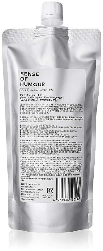 酒相互接続どんなときもSENSE OF HUMOUR(センスオブヒューモア) デューイコンディショナー 500ml リフィル(詰め替え用)