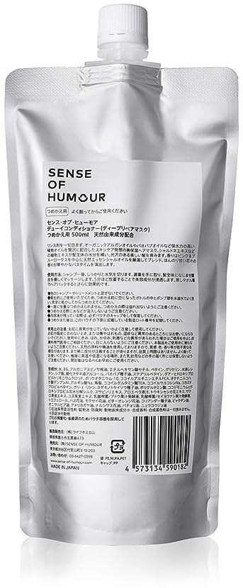加速度助手着替えるSENSE OF HUMOUR(センスオブヒューモア) デューイコンディショナー 500ml リフィル(詰め替え用)