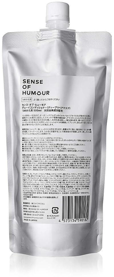 弱める軽食羊SENSE OF HUMOUR(センスオブヒューモア) デューイコンディショナー 500ml リフィル(詰め替え用)