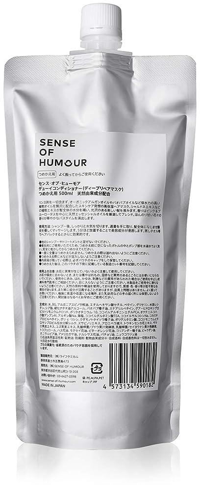 オン不愉快マッシュSENSE OF HUMOUR(センスオブヒューモア) デューイコンディショナー 500ml リフィル(詰め替え用)