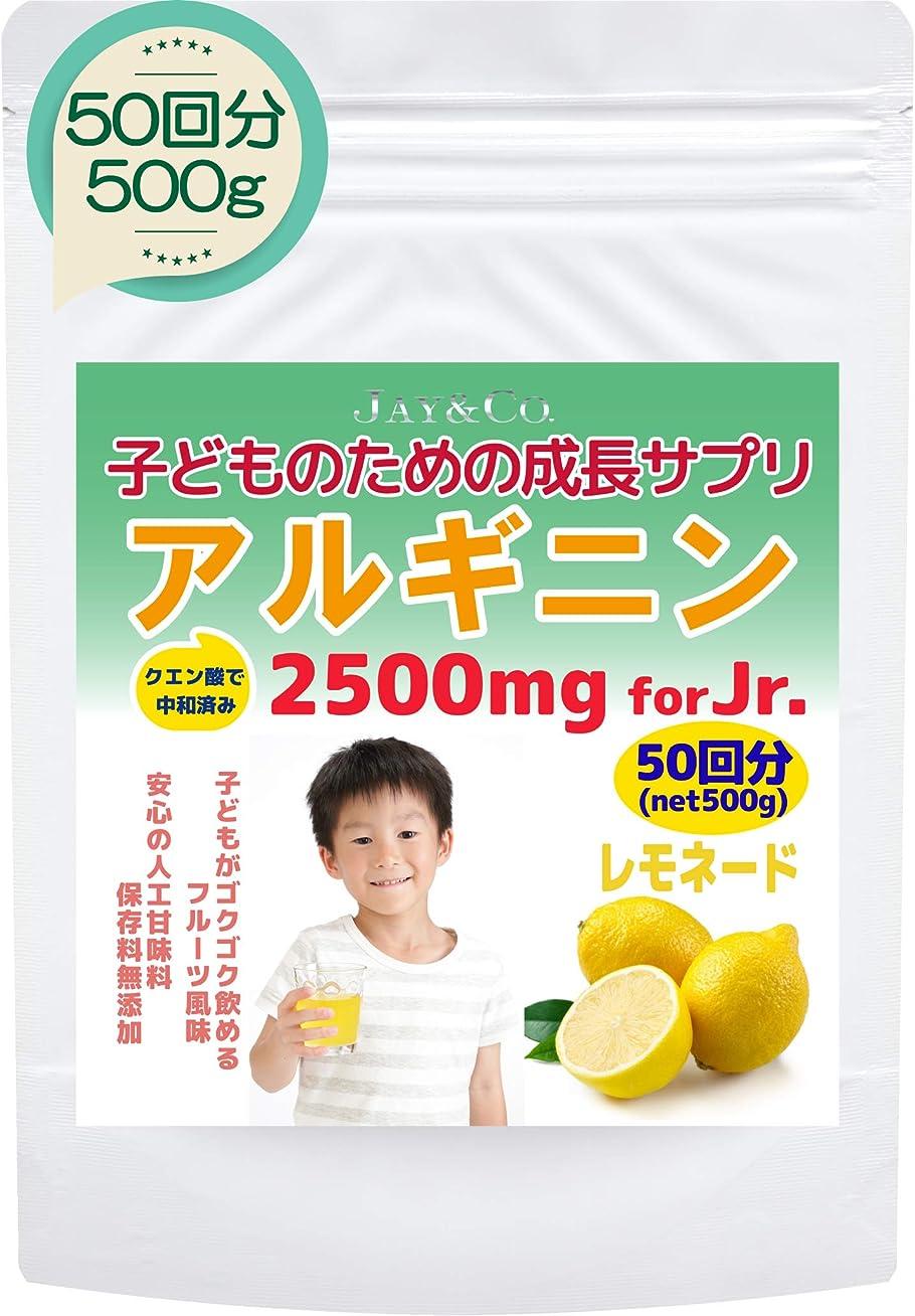 素晴らしいボイコットり子ども用 アルギニン 2500mg クエン酸 で中和済 (無添加:人工甘味料, 保存料)国内製造 (レモネード, 500g)