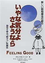 Feeling Good: The New Mood Therapy = Iyana kibun yo sayonara : jibun de manabu yokutsu kokufukuho * [Japanese Edition]