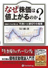 表紙: なぜ株価は値上がるのか? 現代の錬金術師シリーズ | 矢口 新