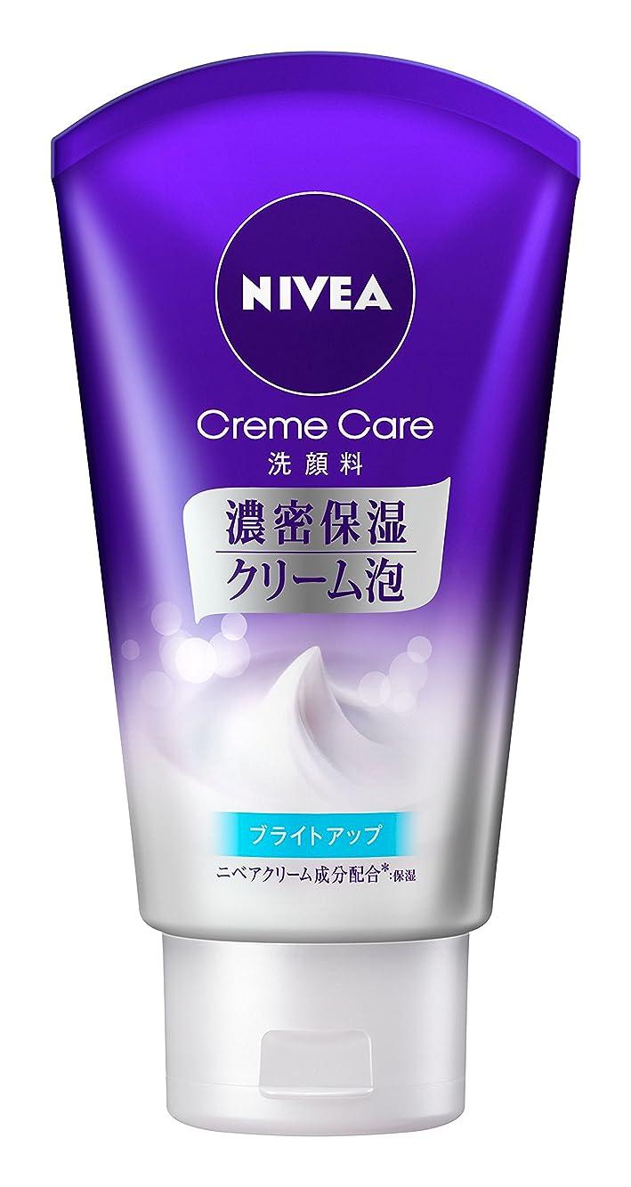 分析する征服する明らかにニベア クリームケア洗顔料 ブライトアップ 130g(洗顔料)