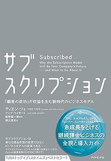 サブスクリプション——「顧客の成功」が収益を生む新時代のビジネスモデル...