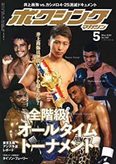 ボクシングマガジン 2020年 05 月号 [雑誌]