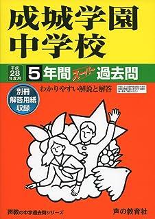 成城学園中学校 平成28年度用―声教の中学過去問シリーズ (5年間スーパー過去問75)