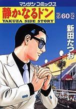 表紙: 静かなるドン60 | 新田 たつお