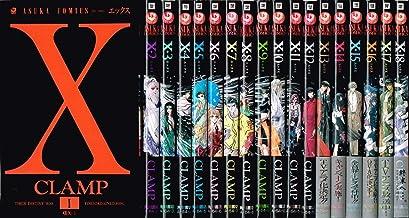 X-エックス- 全18巻完結(あすかコミックス) [マーケットプレイス コミックセット]