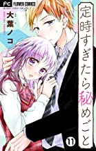 定時すぎたら秘めごと【マイクロ】(11) (フラワーコミックス)