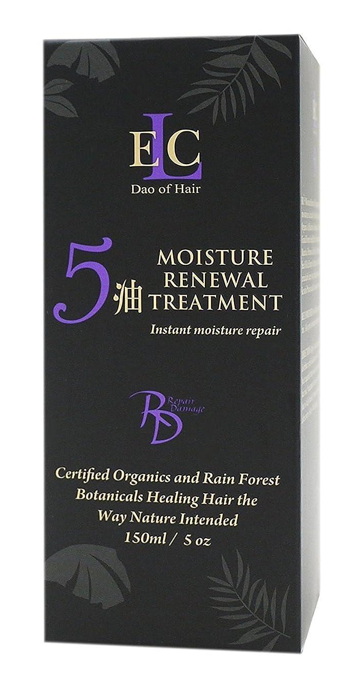 疑問に思う元気な利点ELC Dao of Hair ELC RD 5モイスチャーリニューアルトリートメントモイスチャライジングヘアマスク(5オンス)は、熱帯雨林ボタニカルズと天然オイルで即時水分、修理&ヒーリングを提供します 5オンス