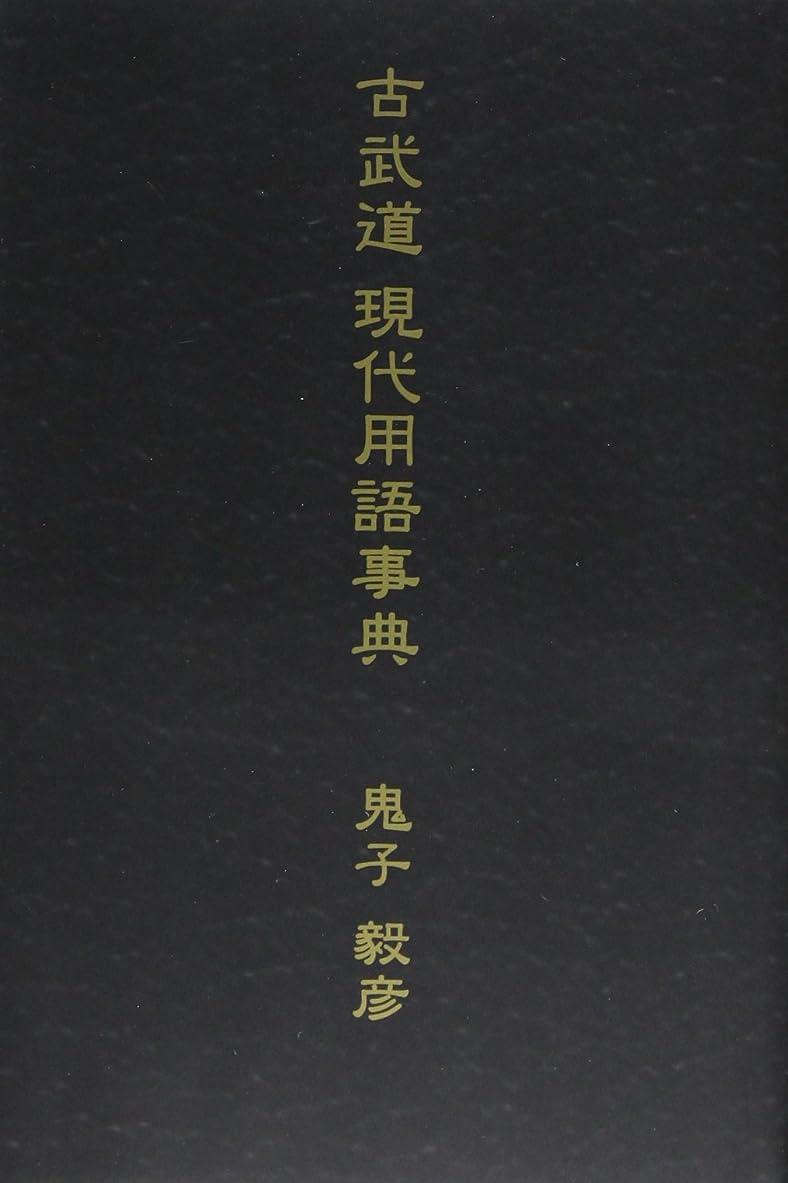 病気のリラックス知恵古武道現代用語事典 (柏艪舎ネプチューンノンフィクションシリーズ)