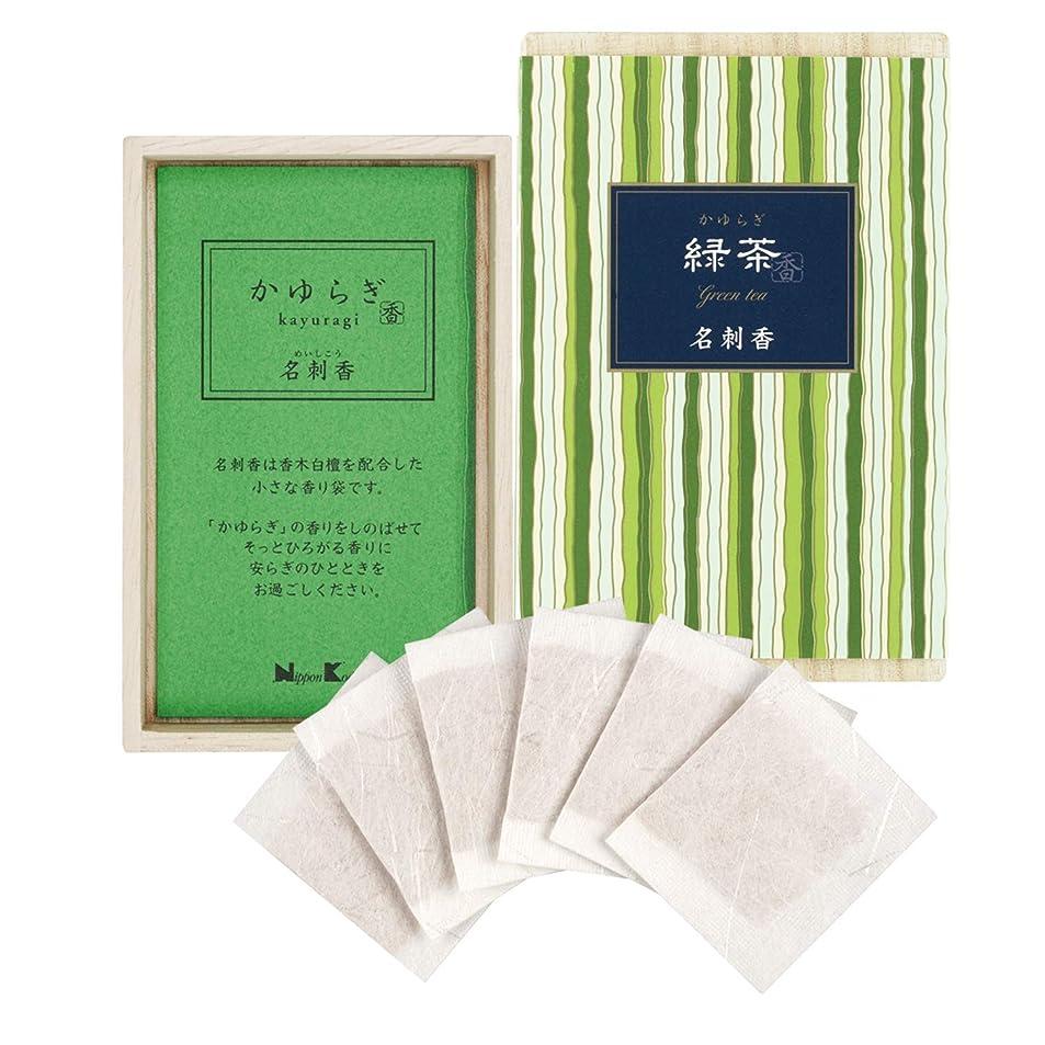 かゆらぎ 緑茶 名刺香 桐箱 6入