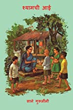 Best shyamchi aai book Reviews