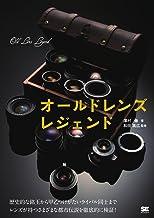 表紙: オールドレンズ レジェンド   和田高広