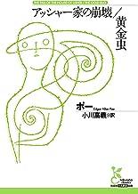 表紙: アッシャー家の崩壊/黄金虫 (光文社古典新訳文庫)   ポー