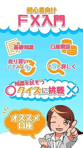 『無料初心者向けFX入門』の2枚目の画像