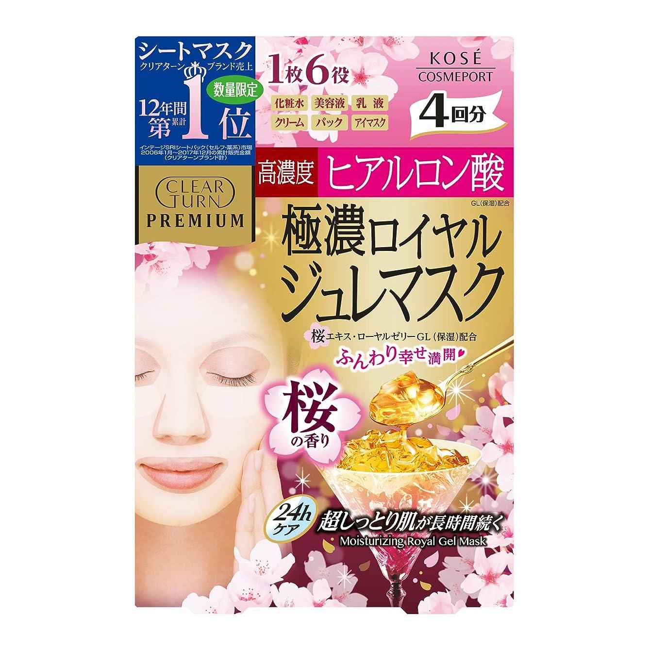変形する層スーダンKOSE クリアターン プレミアムロイヤルジュレマスク(ヒアルロン酸)4回 桜の香り