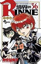 表紙: 境界のRINNE(36) (少年サンデーコミックス) | 高橋留美子