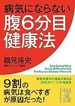 表紙: 病気にならない腹6分目健康法 (中経の文庫)   鶴見 隆史