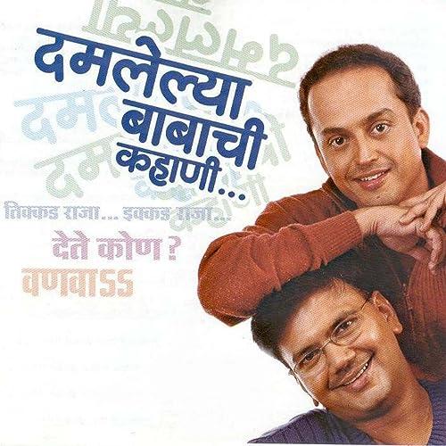 sandeep khare damlelya babachi kahani mp3