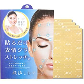 顔筋シワテープ (4枚組)