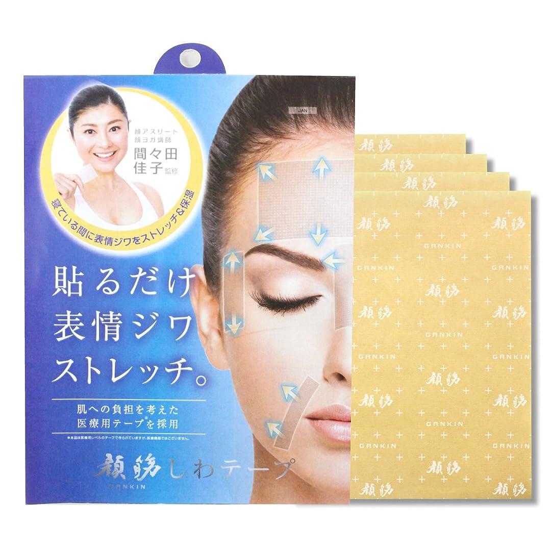 同封する排除する厚さ顔筋シワテープ (4枚組)