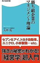 表紙: 勝ち組企業のマネジメント理論 (角川SSC新書) | 大坪 亮