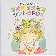 STUDIO GHIBLI -MIYAZAKI HAYAO&HISAISHI JOE- SOUNDTRACK BOX(13CD) by Original (Music By Joe Hisaishi) (2014-07-16)