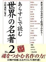 表紙: あらすじで読む世界の名著 No.2 「あらすじで読む名著」シリーズ (中経出版) | 小川 義男