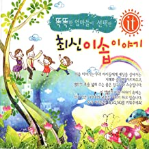 The Mosquitoes And Lion (모기와 사자)