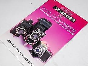 クラシックカメラ専科―カメラレビュー (No.81) (ソノラマMOOK)