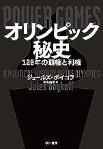 表紙: オリンピック秘史 120年の覇権と利権 (早川書房) | ジュールズ ボイコフ