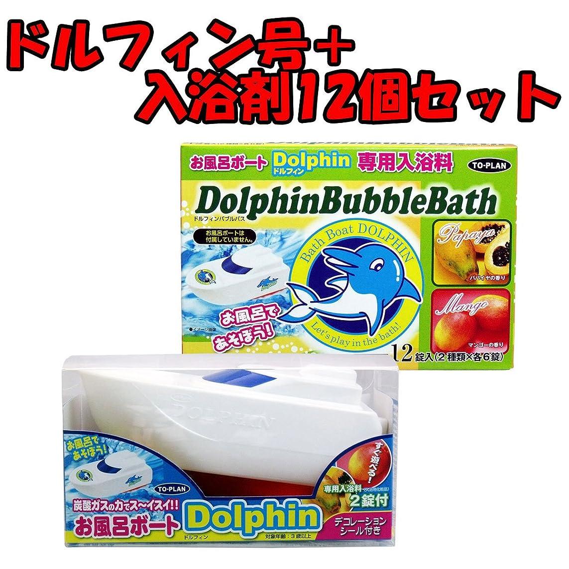 流す科学的洗剤お風呂ボート ドルフィン号 本体+詰替用 ペアセット