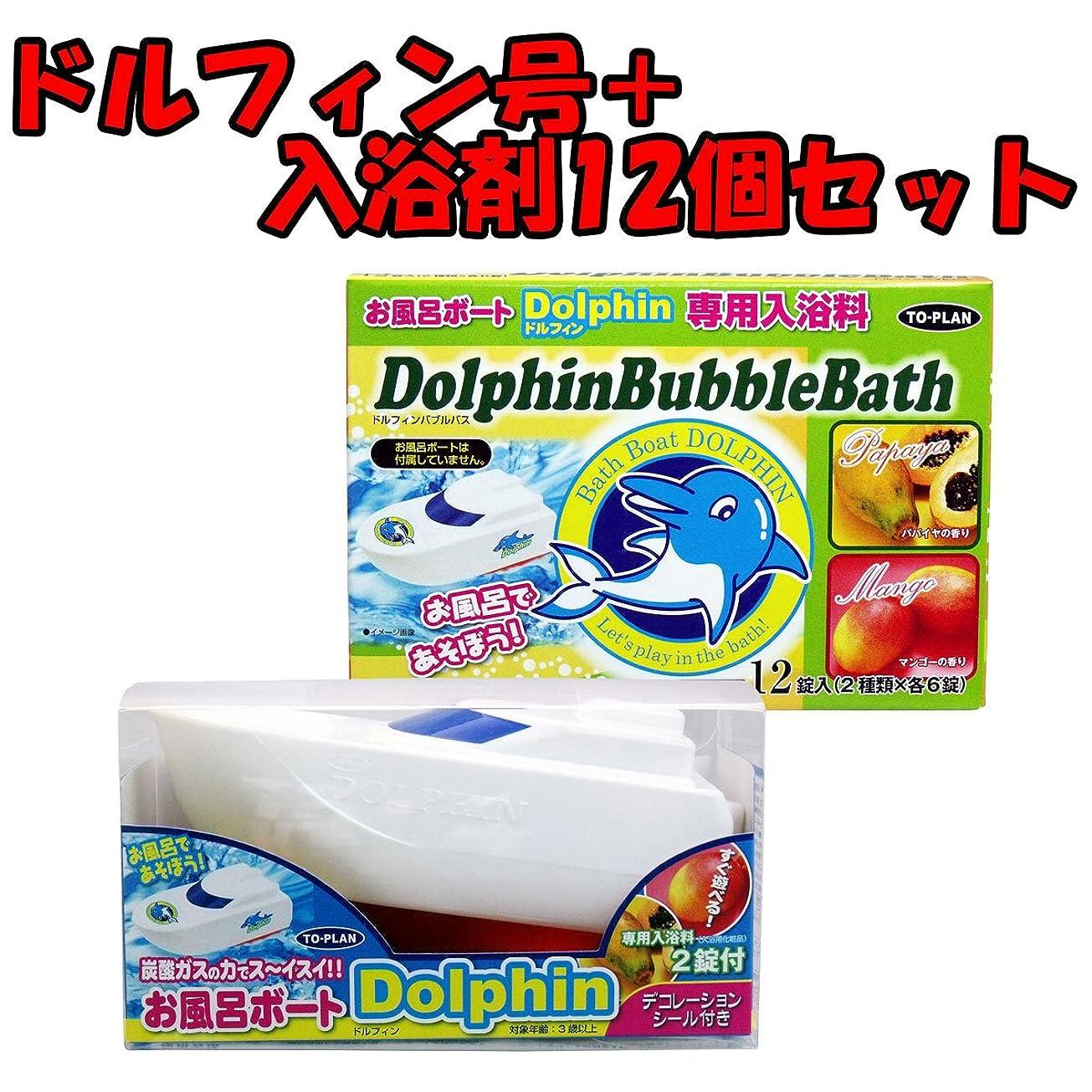 交差点利用可能困惑するお風呂ボート ドルフィン号 本体+詰替用 ペアセット
