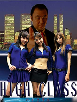 ハイクラス High Class:日本の平和を守る正義の戦士養成スクールJ-school。そのトップチーム「ハイクラス」に課せられた今回のカリキュラムは、ネット海賊・ハンサムスネークを更生させて世界中のネット犯罪を撲滅する事。ハンサムスネークが開催する婚活パーティーに潜入して、奴等の調査に乗り出す。
